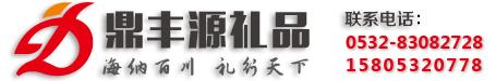 鼎丰源礼品-专业礼品销售服务商